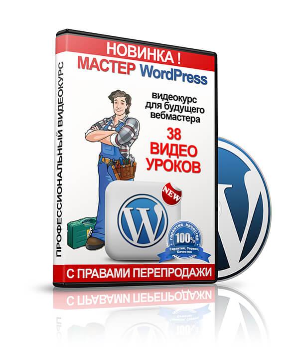 видеокурс по созданию сайтов wordpress