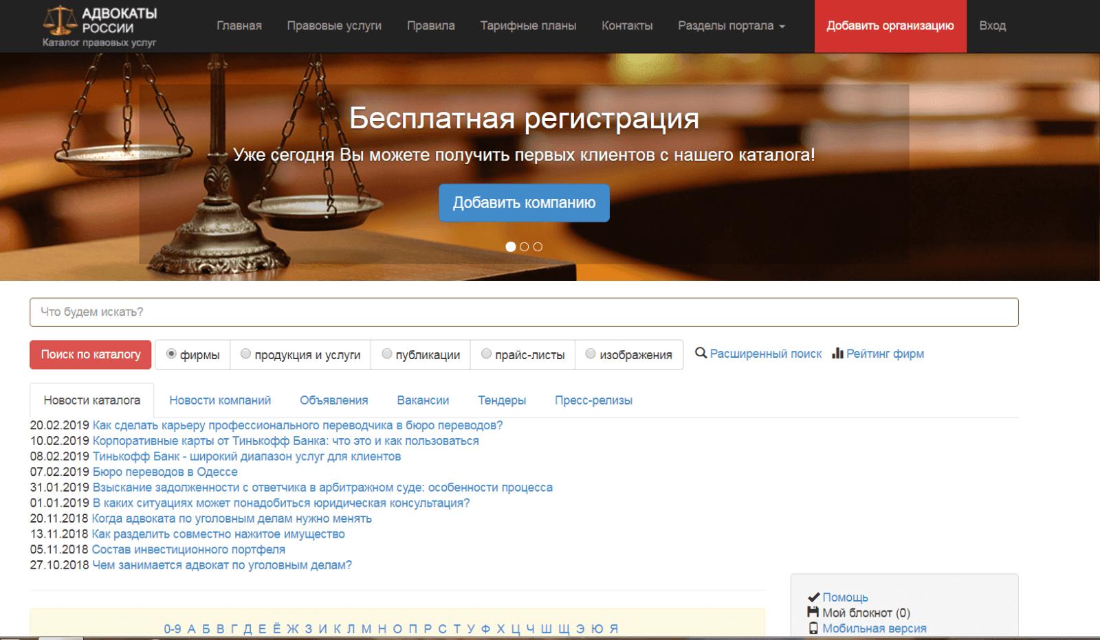 Сервисы продвижения сайтов