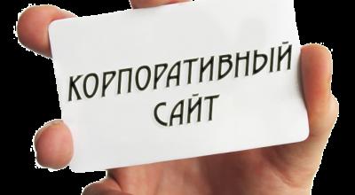Этапы доработки корпоративного сайта
